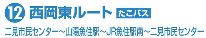 12nishiokahigashi_000